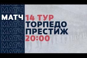«Рекорд» Чемпионат по футзалу | 14 тур (13.02.21) | Торпедо - Престиж