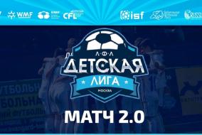 Матч 2.0. Дивизион 10/11. ФК Новомосква - Новая Трехгорка