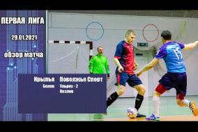 Первая лига 2020/21. Крылья - Поволжье Спорт 1:3
