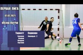 Первая лига 2020/21. Таркетт - Сормово 4:2