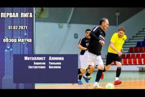 Первая лига 2020/21. Металлист - Алмина 2:2