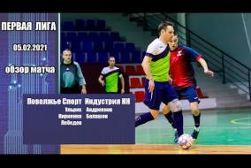 Первая лига 2020/21. Поволжье Спорт - МФК