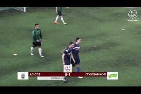 АП СПб – Грузовичкоф - 6-2