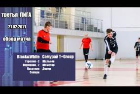 Третья лига 2020/21. Black&White - Самурай T+Group 6:3