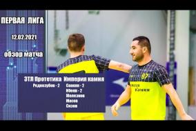 Первая лига 2020/21. ЗТЛ Протетика - Империя камня 2:8