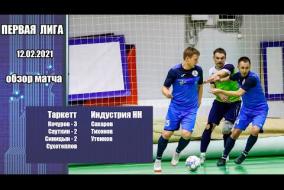 Первая лига 2020/21. Таркетт - МФК