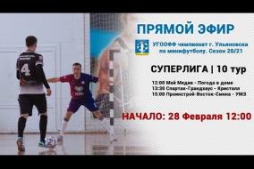 Суперлига. 10 тур. 12:00-16:30