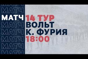 «Рекорд» Чемпионат по футзалу | 14 тур (14.02.21) | Вольт- Красная Фурия