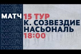 «Рекорд» Чемпионат по футзалу | 15 тур (27.02.21) | Концерн Созвездие - Насьональ