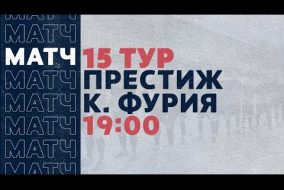 «Рекорд» Чемпионат по футзалу | 15 тур (27.02.21) | Престиж - Красная Фурия