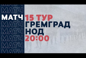 «Рекорд» Чемпионат по футзалу | 15 тур (27.02.21) | ГремГрад - НОД