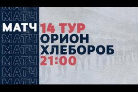 «Рекорд» Чемпионат по футзалу | 14 тур (27.02.21) | Орион - Хлебороб
