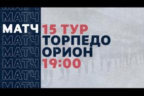 «Рекорд» Чемпионат по футзалу | 15 тур (28.02.21) | Торпедо - Орион