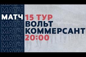 «Рекорд» Чемпионат по футзалу | 15 тур (28.02.21) | Вольт - Коммерсант
