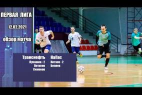 Первая лига 2020/21. Транснефть - НаПас 4:3