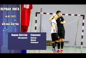 Первая лига 2020/21. МФК