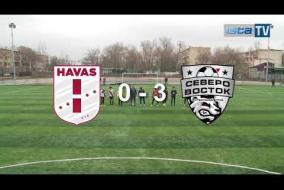 Видео обзор 27-го тура HAVAS vs SEVEROVOSTOK