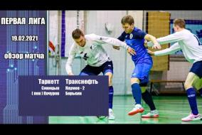 Первая лига 2020/21. Таркетт - Транснефть 2:3