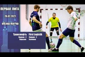 Первая лига 2020/21. Транснефть - First Logistik 3:3