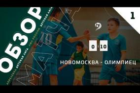 Новомосква-Олимпиец обзор матча (09-08) первый тур