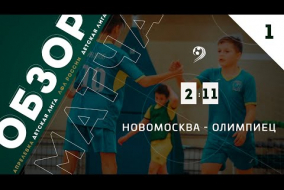 Обзор Новомосква -Олимпиец (11/10) первый тур