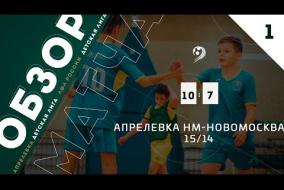 Обзор матча Апрелевка НМ - Новомосква (15-14) первый тур