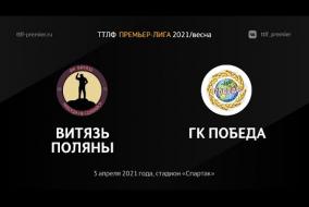 03.04.2021. Витязь Поляны - ГК Победа - 3:0