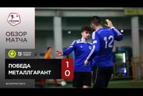 Победа – МеталлГарант - 1-0