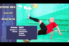 Вторая лига 2020/21. Финиш - ВДПО 4:4