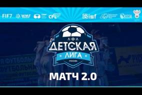 Матч 2.0 Дивизион 12/13. ABF-PERESVET - ДФК Олимпиец