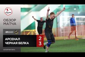 Арсенал – Черная белка - 2-3
