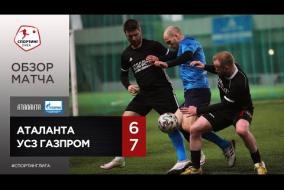 Аталанта – УСЗ Газпром - 6-7