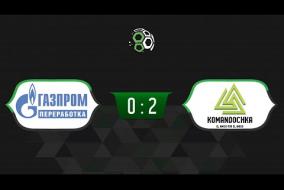 Газпром Переработка 0:2 Komandochka