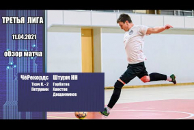 Третья лига 2020/21. ЧёРекордс - Штурм НН 3:3