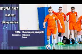 Вторая лига 2020/21. IXORA - Нижегородптица НН 1:2