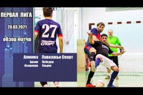 Первая лига 2020/21. Алмина - Поволжье Спорт 2:2