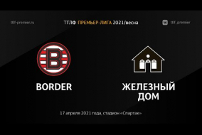 17.04.2021. Border - Железный дом - 3:1