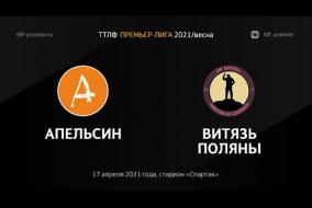 17.04.2021. Апельсин - Витязь Поляны - 5:0
