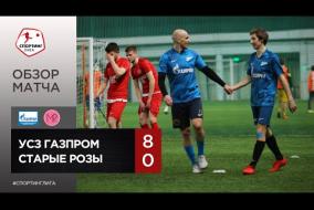 УСЗ Газпром – Старые Розы - 8-0