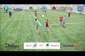 Школьная Футбольная Лига. Полный матч: Киты 23 - Кайманы 52.