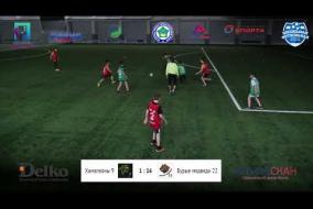 Школьная Футбольная Лига. Полный матч: Хамелеоны 9 - Бурые медведи 22