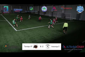 Школьная Футбольная Лига. Обзор матча: Пантеры 49 - Анаконды 8