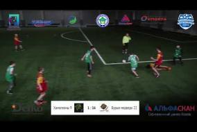 Школьная Футбольная Лига. Обзор матча:  Хамелеоны 9 - Бурые медведи 22