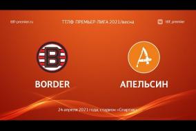 24.04.2021. Border - Апельсин - 0:0, пен.1:3