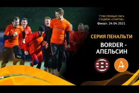 24.04.2021. Border - Апельсин - 0:0. Серия пенальти