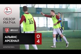 Альянс – Арсенал - 0-4