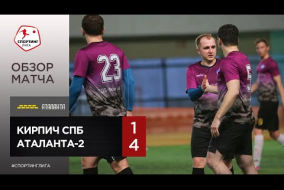 Кирпич СПб – Аталанта-2 - 1-4