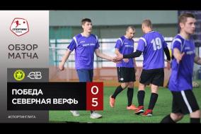 Победа – Северная верфь - 0-5