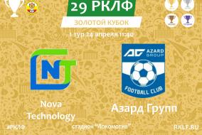 29 РКЛФ Золотой Кубок Nova Technology - Азард Групп 4:2