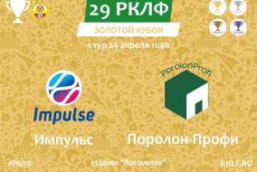29 РКЛФ Золотой Кубок Импульс - Поролон-Профи 1:4
